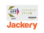 Jackery Japanのポータブル電源・ソーラーパネルが「Amazon.co.jp 出品者アワード2021」イノベーティブブランド賞を受賞