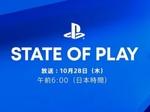 10月28日6時より「State of Play」が放送決定!PS5とPS4のタイトル最新情報を発表