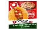 ピザーラが監修した「ピザまん」ファミマに登場! 具材たっぷりで美味しそ