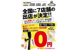 どんどん拡大中! レモホル酒場、西新宿店を含む7店舗の出店が決定