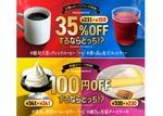 カフェ・ベローチェ「総選挙」特別価格150円になるのはコーヒーor紅茶!?