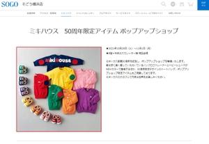 50周年限定アイテムが登場! そごう横浜店、ミキハウス限定ポップアップショップ 11月1日まで