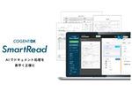 Cogent Labs、AI技術でドキュメント処理の自動化を推進するIDPサービス「SmartRead」