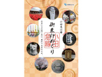 御朱印めぐりのお供に! 小田急沿線の寺社を紹介するガイドブックを無料配布へ