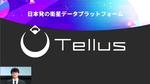 衛星データプラットフォーム「Tellus」がVer.3.0へ 新たに3社の衛星データが追加