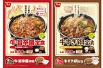 すき家の「鍋」はじまるよ!今年は「牛・旨辛鍋定食」が新登場