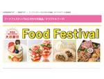 限定グルメやオリジナルフードを楽しもう! 小田急百貨店 新宿店「Food Festival」11月9日まで開催