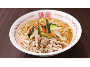 玉那覇味噌醤油2種類をブレンド! 新横浜ラーメン博物館で「首里味噌ラーメン」を11月1日から販売