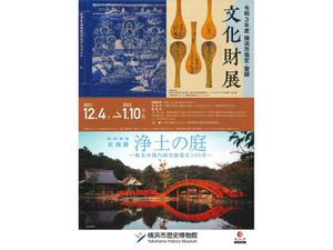 称名寺境内国史跡指定100年の歴史を振り返る、横浜市歴史博物館「浄土の庭―称名寺境内国史跡指定100年―」12月4日より開催