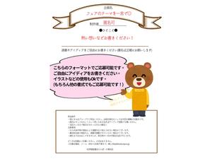思い切ったアイデアをどうぞ! 紀伊國屋書店ららぽーと横浜店がブックフェアの企画を募集中