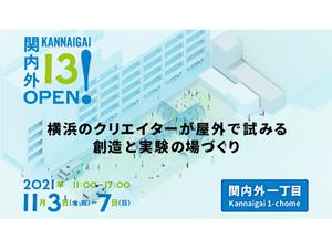 横浜のクリエイターが作る「創造と実験の場」を見に行こう! 関内エリアで「関内外OPEN!13」開催