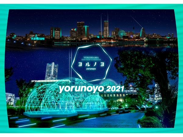 横浜を包む光と音! アートイルミネーション「ヨルノヨ-YOKOHAMA CROSS NIGHT ILLUMINATION-」11月18日~12月26日開催
