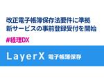 LayerX、「電子帳簿保存」サービスを11月1日より順次提供