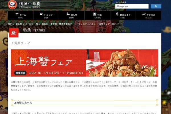 究極の美味を食べつくそう! 横浜中華街、秋の名物「上海蟹フェア」11月1日から