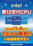 第12世代インテルCoreプロセッサーの抽選販売予告がツクモでスタート