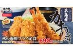 【本日発売】かつや「カキフライ」「秋の海鮮フライ定食」