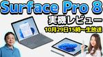 10/29(金)15時~生放送 【最速】Surface Pro 8実機レビュー!