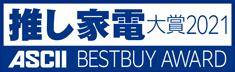 推し家電大賞2021 by ASCII BESTBUYAWARD